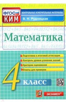 Книга Математика класс Контрольные измерительные материалы  Математика 4 класс Контрольные измерительные материалы