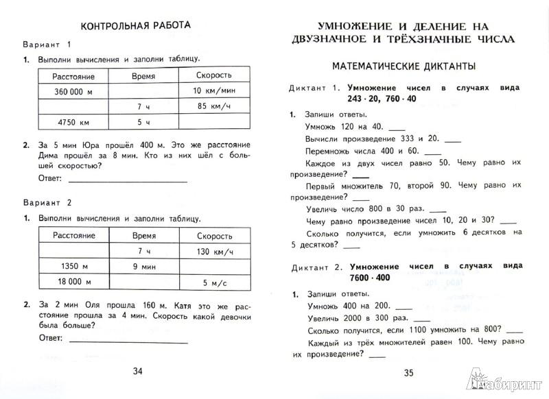 Кимы математика 4 класс школа россии
