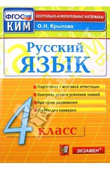 Русский язык. 4 класс. Контрольно-измерительные материалы. ФГОС