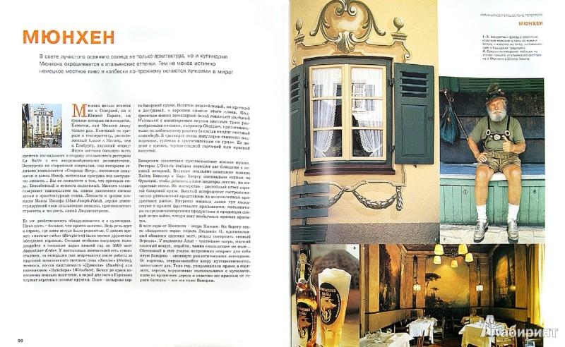 Иллюстрация 1 из 12 для ELLE. Кулинарное путешествие по Европе | Лабиринт - книги. Источник: Лабиринт