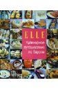 Кулинарное путешествие по Европе олег мироненко кулинарное путешествие по ссср