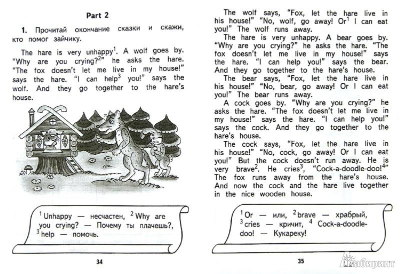 Тексты для чтения по английскому языку 4 класс