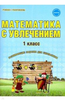 Математика с увлечением. 1 класс. ФГОС елена александровна власова олимпиада школьников шаг в будущее математика физика