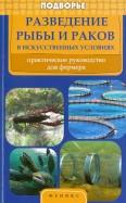 Разведение рыбы и раков в искусственных условиях. Практическое руководство для фермеров
