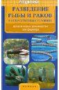 Моисеенко Л. С. Разведение рыбы и раков в искусственных условиях. Практическое руководство для фермеров разведение рыб и раков