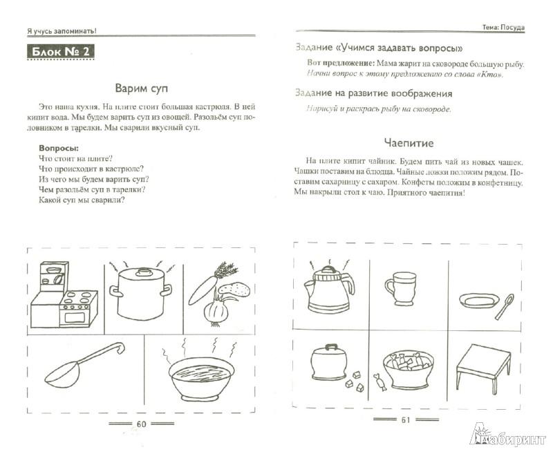 Иллюстрация 1 из 16 для Я учусь запоминать! Упражнения с пиктограммами - Юлиана Козлова | Лабиринт - книги. Источник: Лабиринт