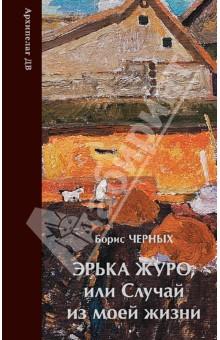 Эрька Журо, или Случай из моей жизни автоприцепы из кургана в иркутске купить