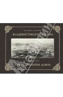 Владивостокский альбом. На русском и английском языках