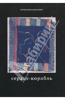 Казакевич Вечеслав Степанович » Сердце-корабль. Избранные стихотворения