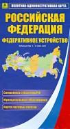 Российская Федерация. Политико-административное устройство