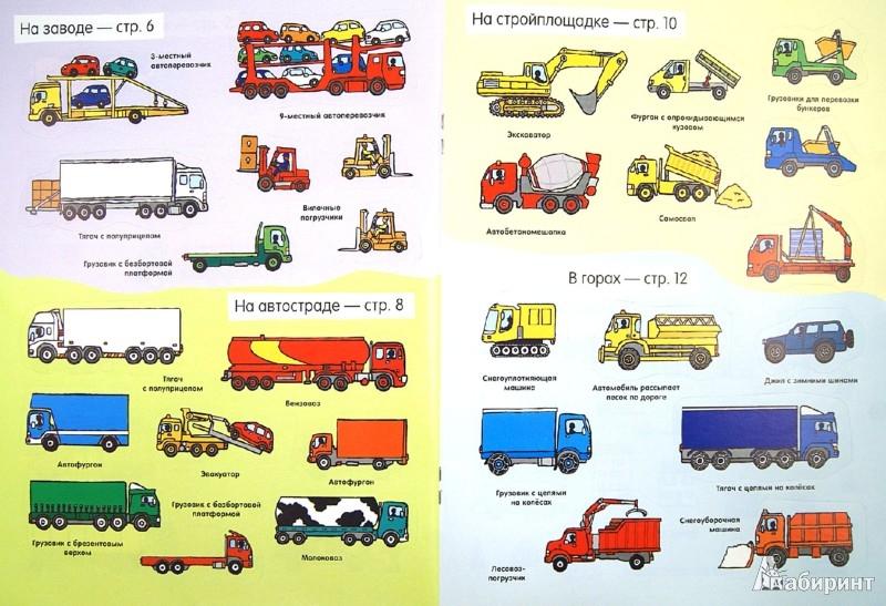 Иллюстрация 1 из 19 для Машины | Лабиринт - книги. Источник: Лабиринт