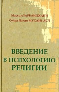 Введение в психологию религии