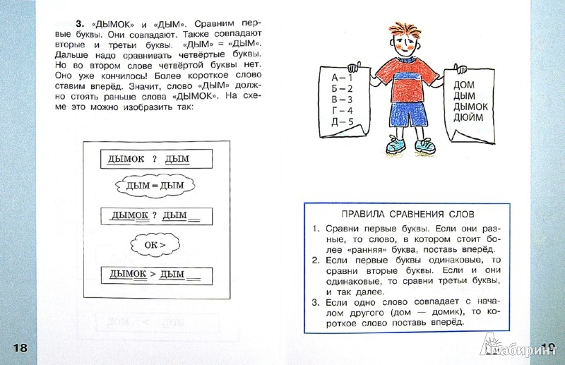 плаксин м.а., о.л н.г., класса решебник для русакова 3 иванова