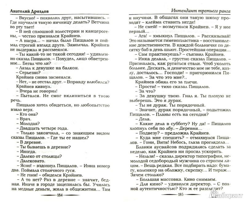 Иллюстрация 1 из 22 для Интендант третьего ранга - Анатолий Дроздов   Лабиринт - книги. Источник: Лабиринт