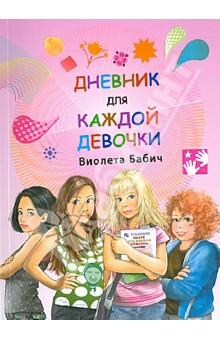 Дневник для каждой девочки
