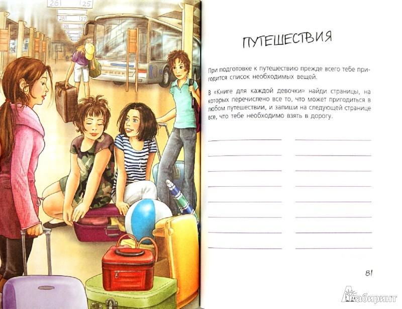 Иллюстрация 1 из 6 для Дневник для каждой девочки - Виолета Бабич   Лабиринт - книги. Источник: Лабиринт