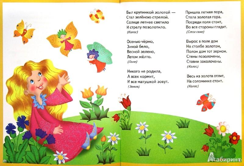 Иллюстрация 1 из 16 для Копилка загадок для самых маленьких умничек - Валентина Дмитриева   Лабиринт - книги. Источник: Лабиринт