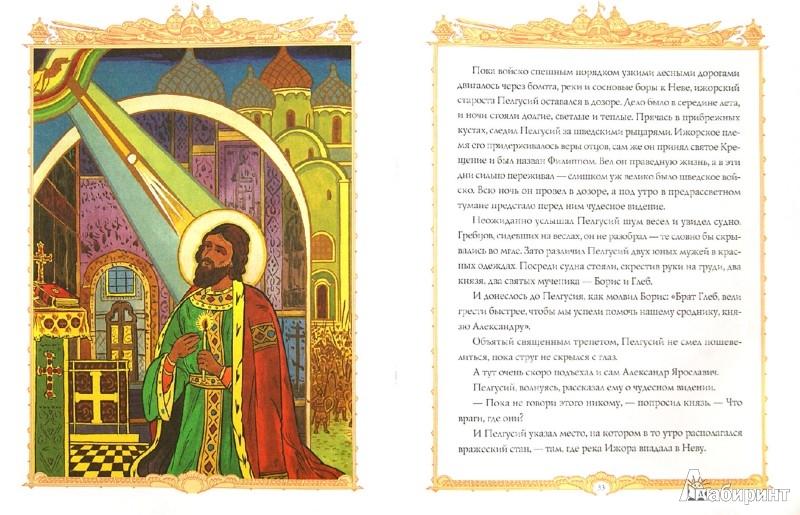 Иллюстрация 1 из 15 для Святой Александр Невский - Валерий Воскобойников | Лабиринт - книги. Источник: Лабиринт