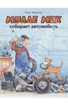 Купить Мулле Мек собирает автомобиль, Мелик-Пашаев, Наука. Техника. Транспорт