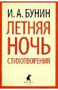 Бунин Иван Алексеевич Летняя ночь