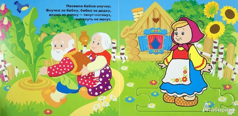 Иллюстрация 1 из 15 для Репка. Книжка с пазлами   Лабиринт - книги. Источник: Лабиринт