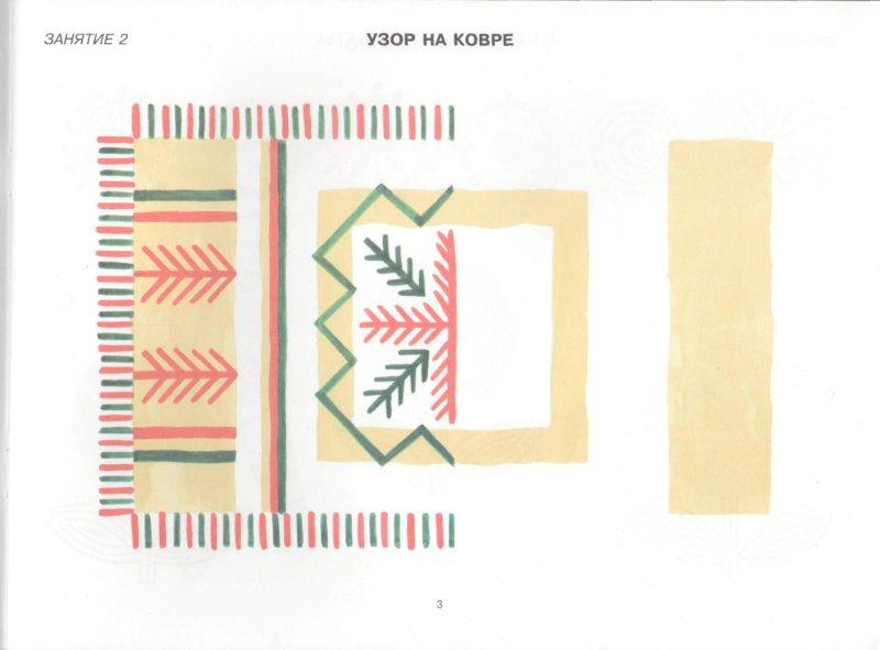 Иллюстрация 1 из 14 для Филимоновские свистульки: Рабочая тетрадь | Лабиринт - книги. Источник: Лабиринт