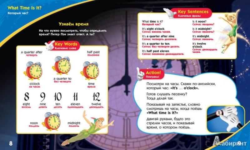 Иллюстрация 1 из 21 для Disney English. Который час? (+CD) | Лабиринт - книги. Источник: Лабиринт