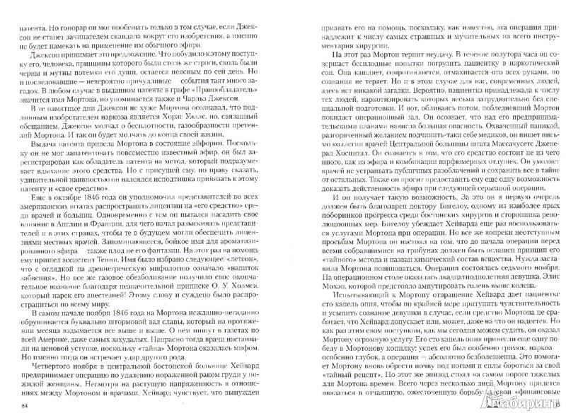 Иллюстрация 1 из 13 для Век хирургов - Юрген Торвальд | Лабиринт - книги. Источник: Лабиринт