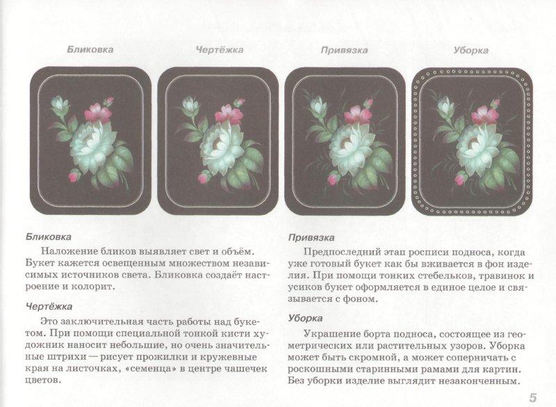 Иллюстрация 1 из 26 для Жостовский букет: Рабочая тетрадь | Лабиринт - книги. Источник: Лабиринт