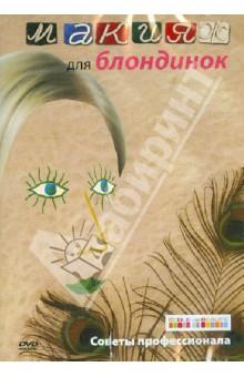 Макияж для блондинок (DVD) жестокий романс dvd полная реставрация звука и изображения