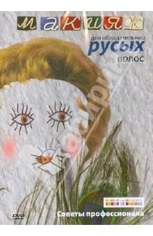 Макияж для обладательниц русых волос (DVD) спайс в челябинске адрес