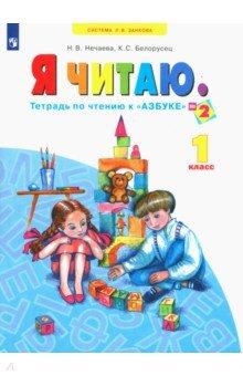 """Я читаю: Тетради по чтению к """"Азбуке"""". В 3-х частях. Тетрадь №2. ФГОС"""