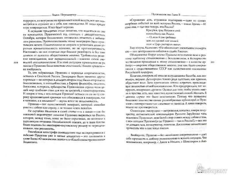 Иллюстрация 1 из 9 для Пушкинское эхо. Записки. Заметки. Эссе - Вадим Перельмутер | Лабиринт - книги. Источник: Лабиринт