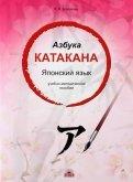 Азбука катакана. Японский язык. Учебное пособие