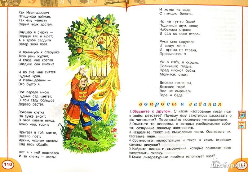 Иллюстрация 1 из 17 для Литературное чтение. 4 класс. Учебник. В 2-х частях (+CD). ФГОС - Климанова, Виноградская, Бойкина | Лабиринт - книги. Источник: Лабиринт