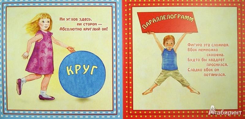 Иллюстрация 1 из 10 для Фигуры - Наталья Курлат | Лабиринт - книги. Источник: Лабиринт