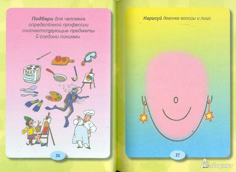 Иллюстрация 1 из 10 для 101 интересное задание. Учись и играй! (для детей 5-6 лет) | Лабиринт - книги. Источник: Лабиринт