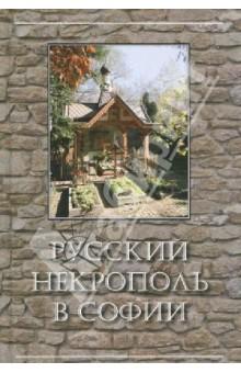 Русский некрополь в Софии амоксиклав или амоксициллин в болгарии
