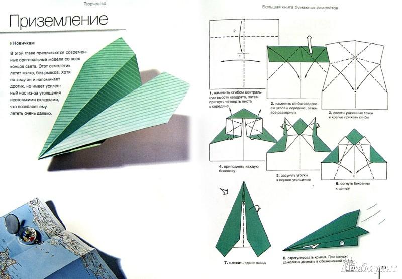Иллюстрация 1 из 12 для Большая книга бумажных самолетов - Дидье Бурсен | Лабиринт - игрушки. Источник: Лабиринт