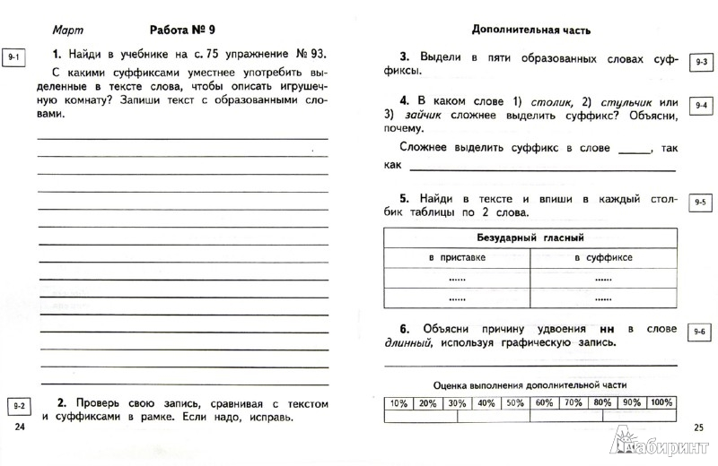 Иллюстрация из для Русский язык Контрольные и диагностические  Иллюстрация 1 из 5 для Русский язык Контрольные и диагностические работы 3 й