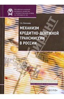 Механизм кредитно-денежной трансмиссии в России