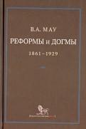 Реформы и догмы. Государство и экономика в эпоху реформ революций (1861-1929)