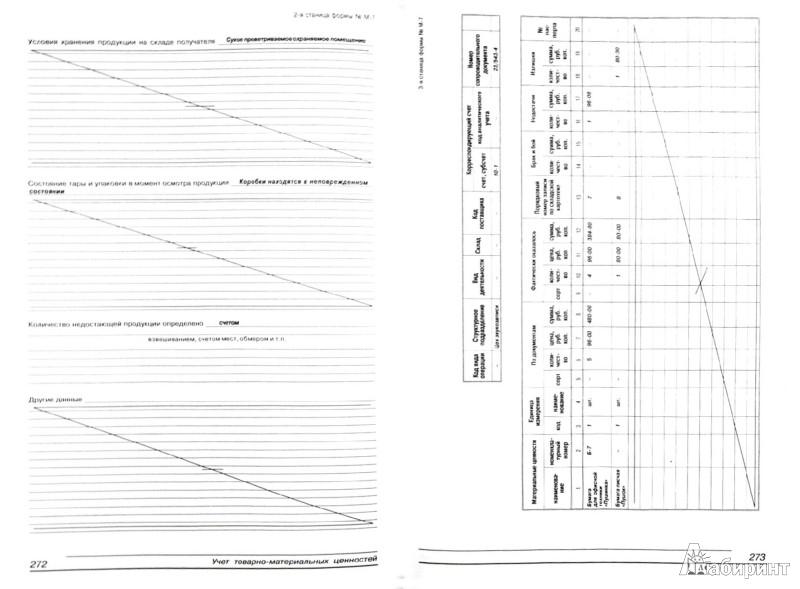 Иллюстрация 1 из 9 для Документооборот в бухгалтерском и налоговом учете (+CD) | Лабиринт - книги. Источник: Лабиринт