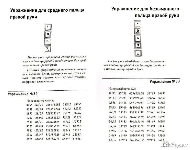 Иллюстрация 1 из 5 для Быстрый и правильный набор текстов на ПК. Самоучитель - Виктор Зайцев | Лабиринт - книги. Источник: Лабиринт