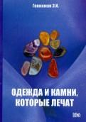 Эмма Гоникман: Одежда и камни, которые лечат