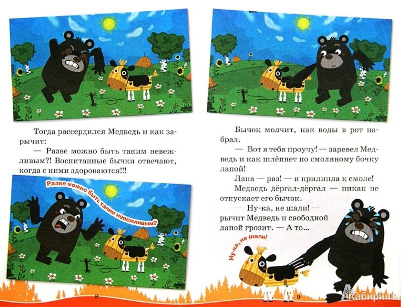 Иллюстрация 1 из 12 для Машины сказки: Бычок - смоляной бочок - Денис Червяцов | Лабиринт - книги. Источник: Лабиринт