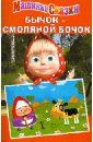 Червяцов Денис Машины сказки: Бычок - смоляной бочок