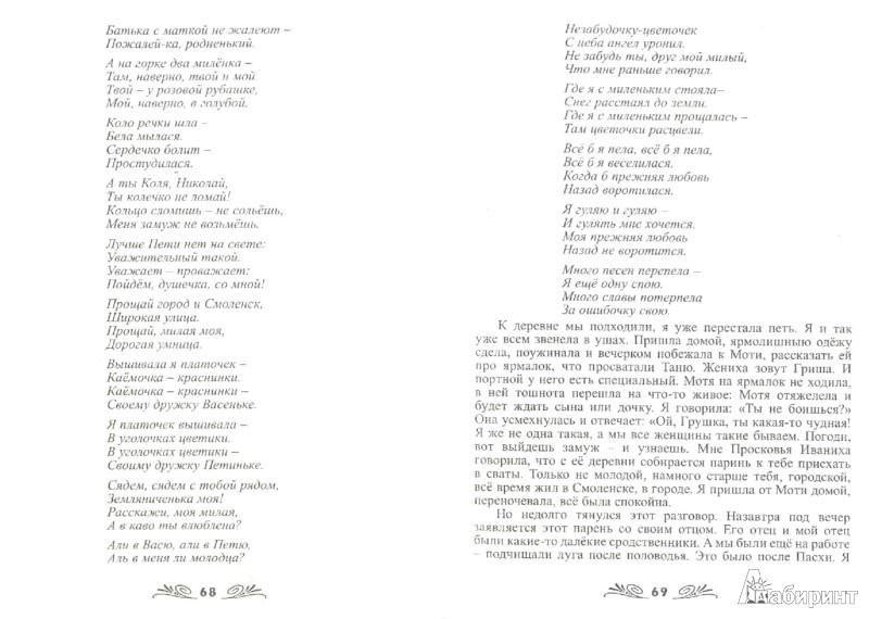 Иллюстрация 1 из 7 для Невольное детство (+CD) - А. Глинкина | Лабиринт - книги. Источник: Лабиринт