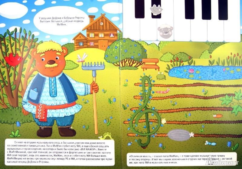 Иллюстрация 1 из 5 для Приключения ДоРеМишек, или Музыкальный огород - В. Иващук | Лабиринт - книги. Источник: Лабиринт