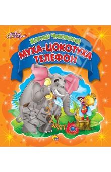 Муха-Цокотуха. Телефон